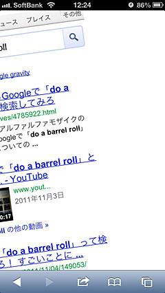 「do a barrel roll」をGoogle検索