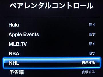 Apple TVのペアレンタルコントロール設定
