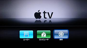 Apple TVのトップメニュー