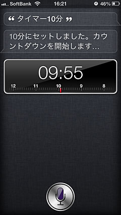Siriでタイマーを設定する