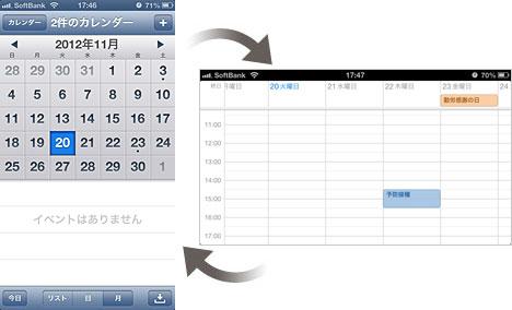 カレンダーアプリケーション