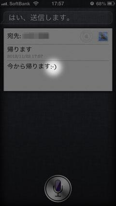 Siriで入力した笑顔の顔文字