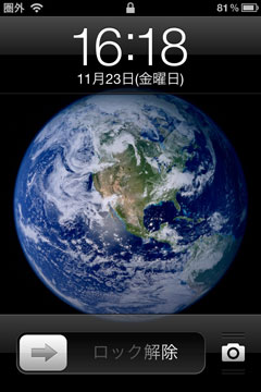 iPhoneの地球の壁紙