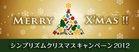 Simplism クリスマスプレゼントキャンペーン 2012