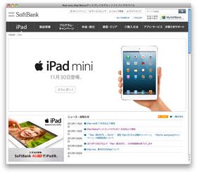 ソフトバンクモバイルのiPad公式ページ