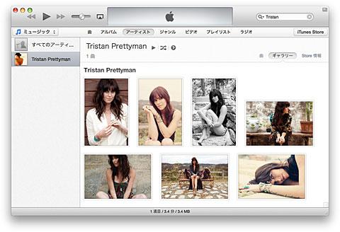 iTunes 11のギャラリー機能