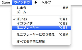 iTunesのメインウインドウとミニプレーヤーを同時に開く
