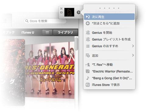iTunes 11のミニプレーヤー