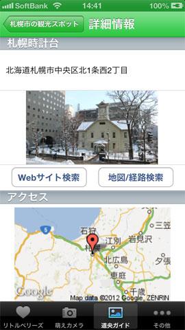 リトルベリーズの北海道の小果実と観光ガイド