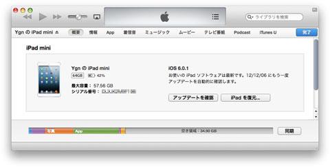 iTunes 11のiOSデバイス同期画面