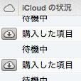 iCloudダウンロードとiCloudの状況