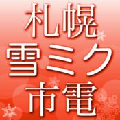 札幌雪ミク市電 2012-2013