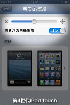 第4世代Pod touchの画面設定