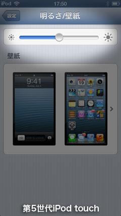 第5世代Pod touchの画面設定