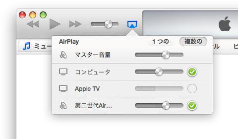 iTunesのAirPlay音量設定