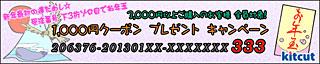 キットカット楽天市場店 お年玉 1,000円クーポン プレゼント キャンペーン