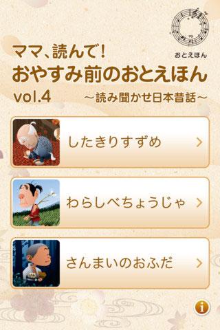 ママ、読んで!おやすみ前のおとえほん vol.4 ~読み聞かせ日本昔話~
