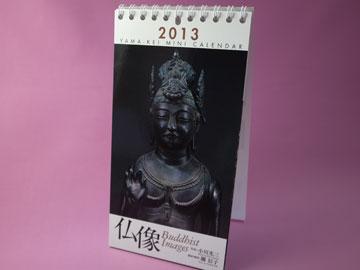 ミニカレンダー 仏像