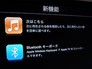 Apple TV ソフトウェア・アップデート 5.2