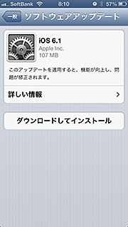 iOS 6.1 ソフトウェア・アップデート