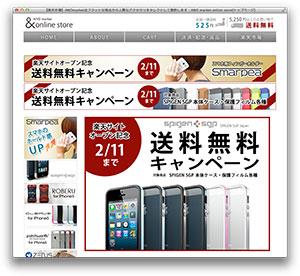 ANDmarket online store 楽天市場店