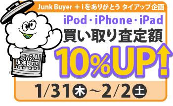 Junk Buyer + iをありがとうタイアップ企画・iPod/iPhone/iPad買い取り査定額10%アップ