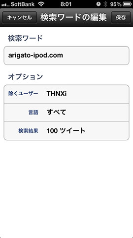 Tweego Search for Twitter