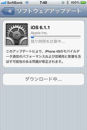 iOS 6.1.1 ソフトウェア・アップデート