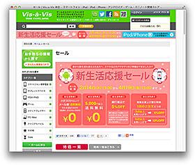 Vis-a-Vis 新生活応援セール