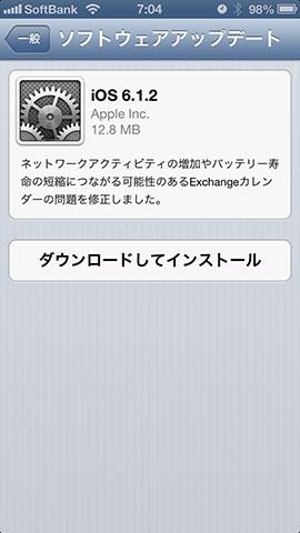 iOS 6.1.2 ソフトウェア・アップデート