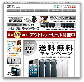 AND market online store 楽天市場店
