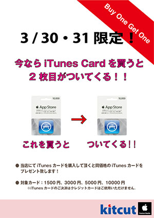 iTunesカードBuy One Get One Free