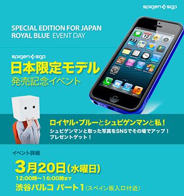 iPhone 5 ケース ネオ・ハイブリッドEX スリムシリーズ 日本限定モデル ロイヤル・ブルー 発売記念イベント