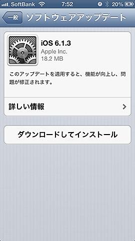 iOS 6.1.3 ソフトウェア・アップデート