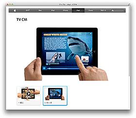 アップル – iPad – ビデオ