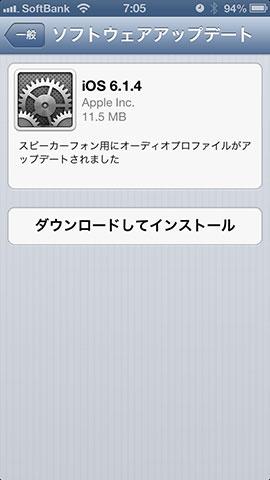 iOS 6.1.4 ソフトウェア・アップデート