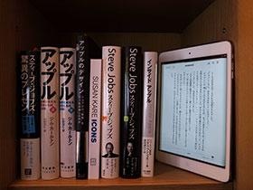 本と電子書籍