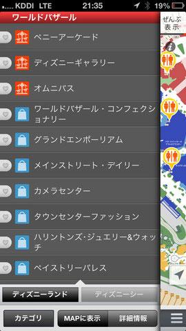 TDR MAP