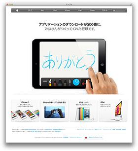 アップル - iTunes - 500億Appカウントダウンプロモーション