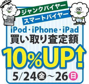 ジャンクバイヤー・スマートバイヤー + iをありがとうタイアップ企画・iPod/iPhone/iPad買い取り査定額10%アップ