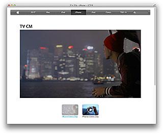アップル – iPhone – ビデオ