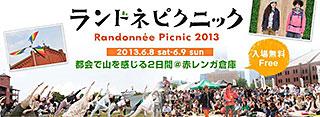 ランドネピクニック2013