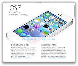 アップル - iOS 7