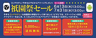 ビザビ 祇園祭セール