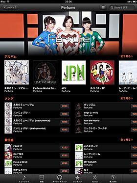 iTunes Store Perfume
