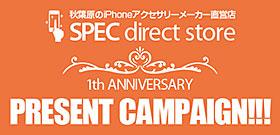 SPEC direct store 1周年記念キャンペーン