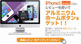 iPhone 5 シュタインハイル GLAS.t R スリム プレミアム スクリーン プロテクター キャンペーン