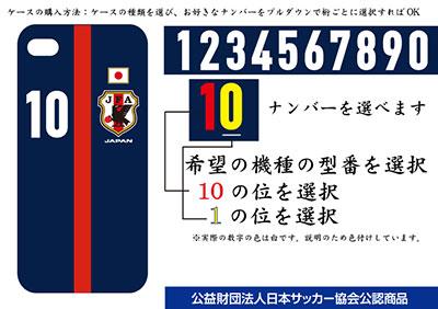 サッカー日本代表チームモデル スマートフォンケース