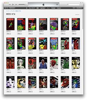 iBooks 楳図かずお 電子書籍