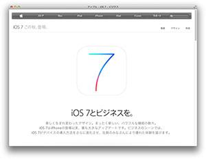 アップル - iOS 7 - ビジネス